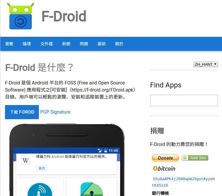 Monthly Development Reports - bazaar - F-Droid Forum
