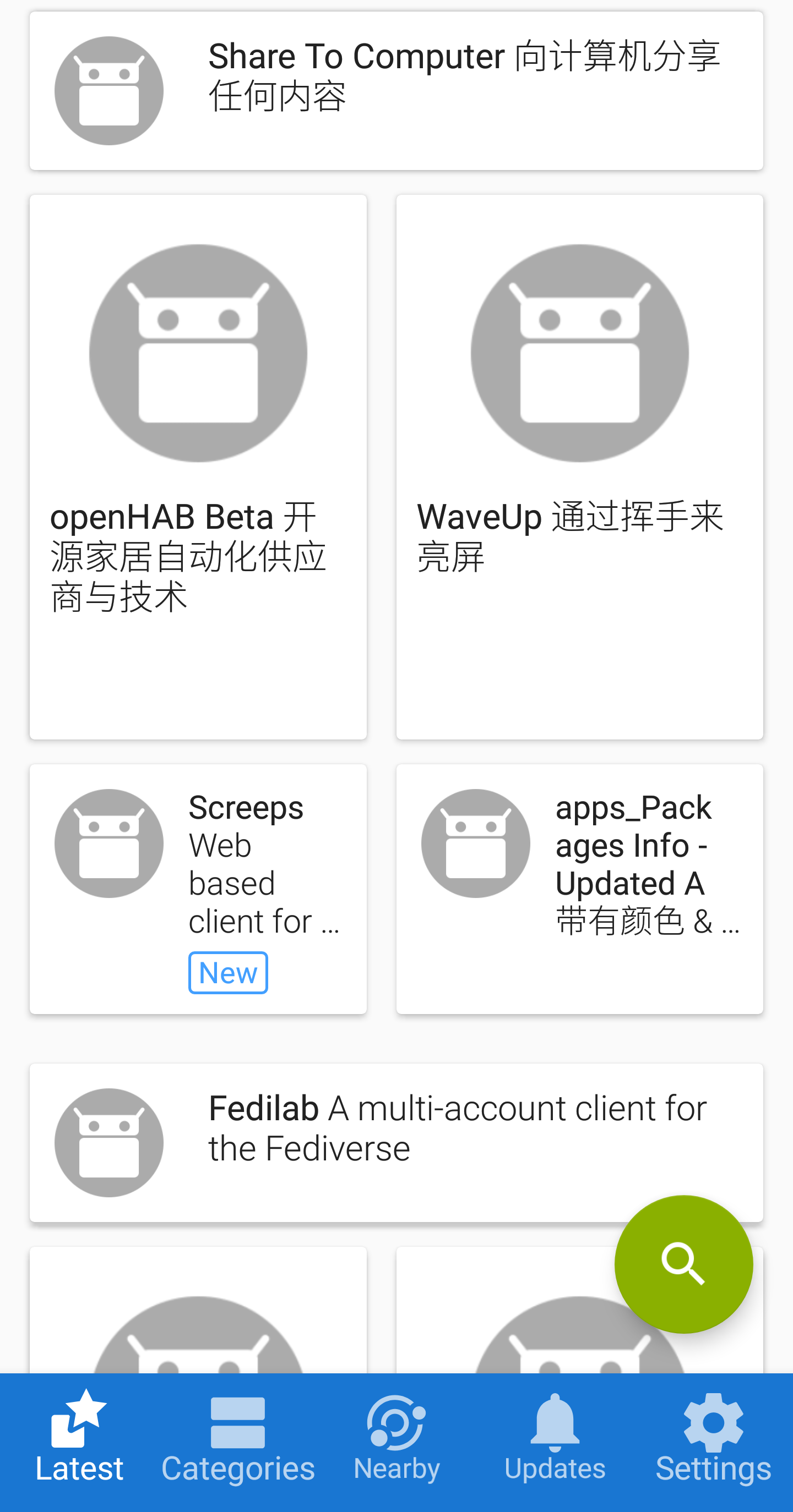 New FDroid Install - Full of Chinese text - Primary language English